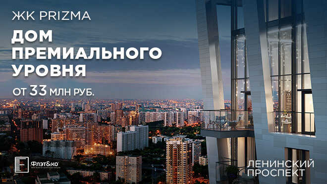 ЖК Prizma на Ленинском проспекте Премиум уровень по цене бизнес-класса